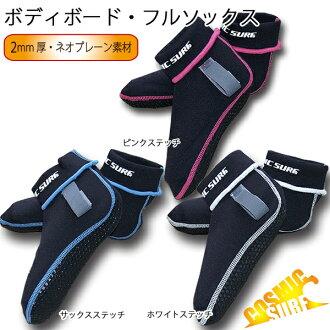 Bodyboarding fins flu type / bodyboard toy フルソックス tabi socks