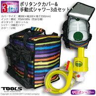 ポリタンクカバー&手動式シャワー3点セット|20リットルポリタンクと保温カバーと簡易シャワーのセット|TOOLSツールス|