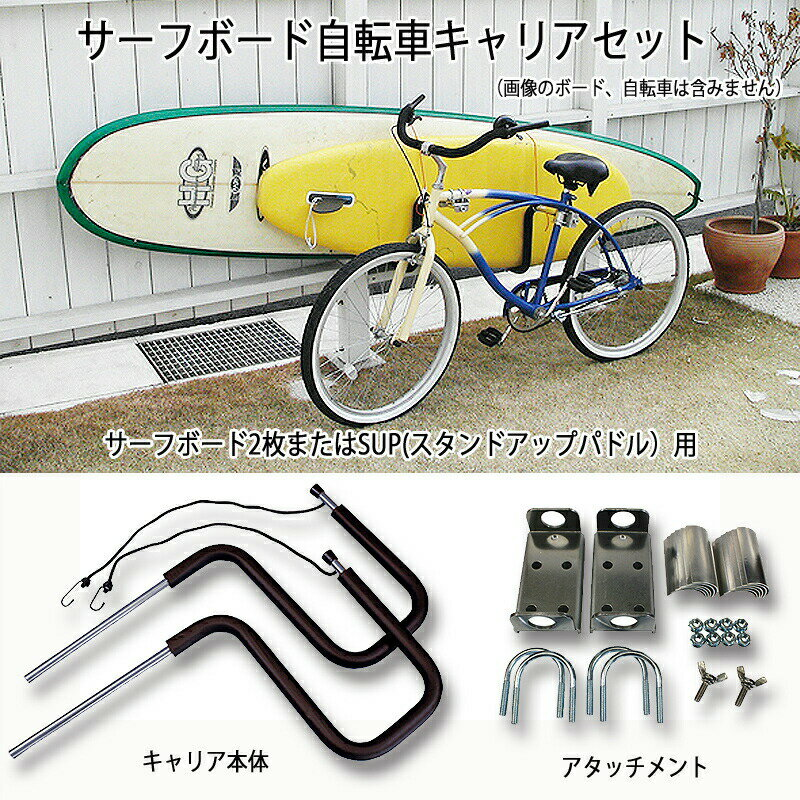 サーフボード自転車キャリアセット CAP キャップ サーフボード2枚またはSUP積載用 自転車サーフボードキャリア