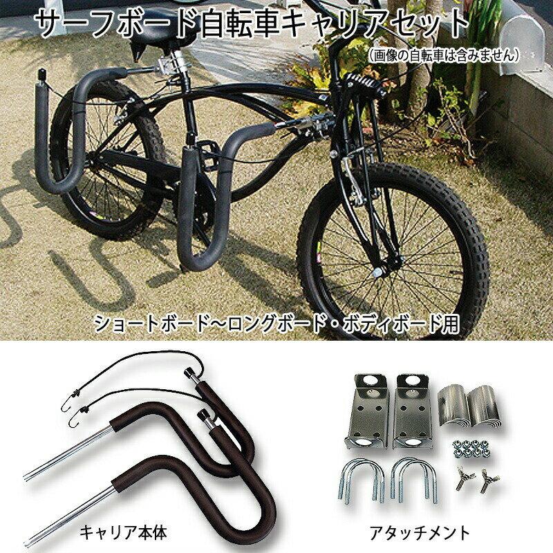 サーフボード自転車キャリアセット CAP キャップ サーフボード1枚積載用 自転車サーフボードキャリア