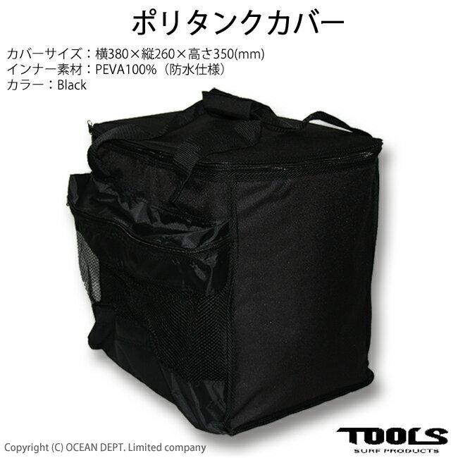 【ポイント5倍】 ポリタンクカバー 保温カバー クーラーボックス TOOLS ツールス
