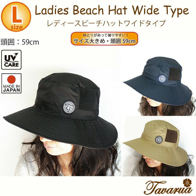 タバルア TAVARUA 大きいサイズ レディース ビーチハット ワイドタイプ つば広 帽子 女性 プール帽子 UVカット 頭囲59cm Lサイズ TAVARUA サーフハット