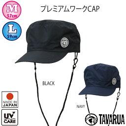 [TAVARUA]高級工作CAP[TW1400A]日本產品