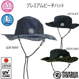 高級海灘帽子[TM1009A]日本產品