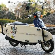 サーフボードスクーターキャリアセットCAPキャップサーフボードキャリアスクーターキャリア