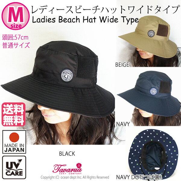 タバルア TAVARUA レディース ビーチハット ワイドタイプ つば広[TL1203A] 日焼け防止 紫外線カット 海、プールで使える帽子 女性用 サーフハット ビーチハット 紫外線カット