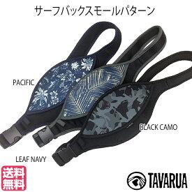 【ポイント2倍】 タバルア TAVARUA サーフバック スモールパターン [3004] 鍵や小銭などの小物類の収納に最適 男女兼用