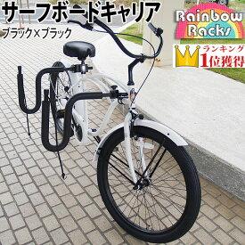 サーフボードキャリア 自転車 Rainbow レインボー 自転車サーフボードキャリア サーフキャリア ボードキャリア ラック RR-ST03