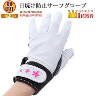 日焼け防止グローブUVカットUPF50+日焼け防止加工滑り止めグリップ付き手袋