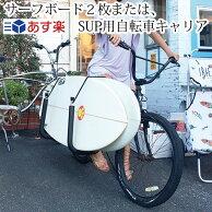 サーフボード自転車キャリアセットCAPキャップサーフボード2枚またはSUP積載用自転車サーフボードキャリア