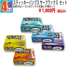 【本日ポイント5倍】 【4個セット】 1,000円ポッキリ サーフボード ワックス スティッキーバンプス 4個セット