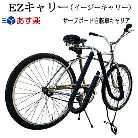 サーフボードキャリア 自転車 CAP キャップ EZキャリー イージーキャリー サーフボード自転車キャリア ステンレス製 サーフキャリア