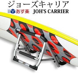 ジョーズキャリア サーフボード ラック スタンド サーフキャリア サーフボードキャリア サーフボードキャリー Joh's Carrier