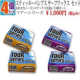【本日ポイント5倍】 【ツアー4個セット】 1,000円ポッキリ サーフボード ワックス スティッキーバンプス ツアーシリーズ お買得 4個セット