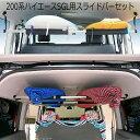 CAP キャップ トヨタ200系ハイエースSGL用スライドバーセット サーフキャリア サーフボード車内積載キャリア
