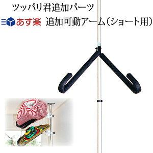 突っ張り棒 3m 縦 ツッパリ君追加パーツ ショートボード用(可動アーム) スチール製 つっぱり棒式収納ラック CAP キャップ