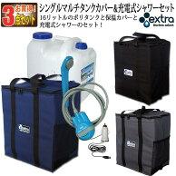 シングルマルチタンクカバー&充電式シャワーセット簡易シャワー16リットルポリタンク保温カバーEXTRAエクストラORIGINオリジン
