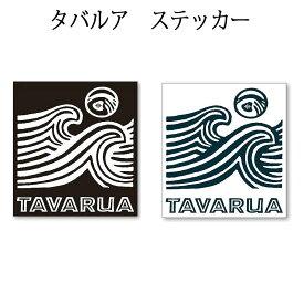 【ポイント2倍】 タバルア TAVARUA タバルアホクサイステッカー サーフィン サーフボード