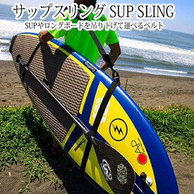 サップボード ロングボード キャリア SUPSLING サップスリング サーフキャリア CAP キャップ