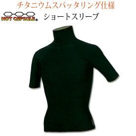 インナー 半袖 ショートスリーブ メンズ レディース ホットカプセル チタニウムスパッタリング S M L LL 3L ぴったりフィット 男性 女性 マリンウェア 高機能素材