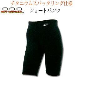 インナー パンツ ショートパンツ メンズ レディース ホットカプセル チタニウムスパッタリング S M L LL 3L ぴったりフィット 男性 女性 マリンウェア 高機能素材