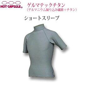 インナー 半袖 ショートスリーブ メンズ レディース ホットカプセル ゲルマテックチタン S M L LL 3L ぴったりフィット 男性 女性 マリンウェア 機能素材