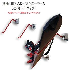 壁掛けボードラック スケートボード ラック 収納 スノーボード 壁掛けスノボースケボーアーム(セパレートタイプ) スチール製 ブラック レッド CAP キャップ インテリア・寝具・収納