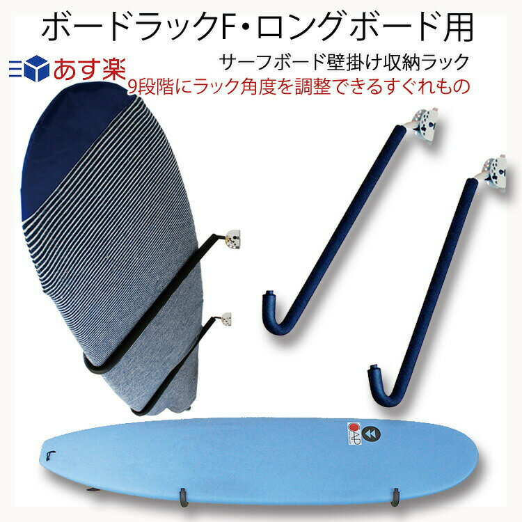 【ポイント2倍】 サーフボードラック 壁掛け ラック ボードラックF ロングボード用(可動アーム2本セット) アルミ製 CAP キャップ スポーツ・アウトドア