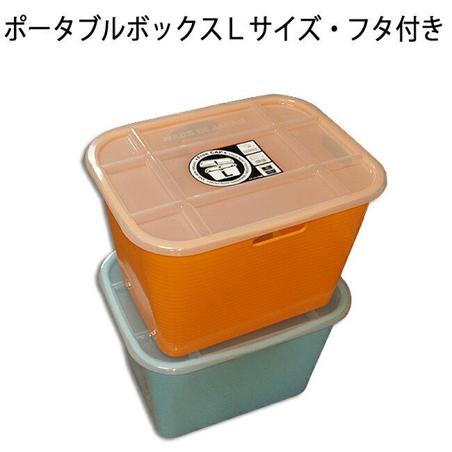 【ポイント5倍】 ポータブルボックス Lサイズ フタ付き PCA 日本製 ばけつ 収納箱