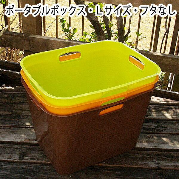 【ポイント5倍】 ポータブルボックス Lサイズ PCA 日本製 収納箱 ばけつ