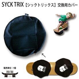 シックトリックス SYCK TRIX 交換用パーツ カバー1個
