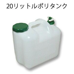 20リットルポリタンク 水タンク 20L 水用 非常用 水缶
