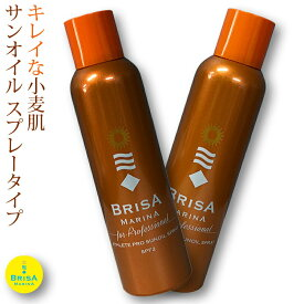 サンオイルスプレー 2点セット SPF2 BRISA ブリサ 日焼けオイル ウォータープルーフ サンオイル 日焼け タンニング 130g×2 日本製