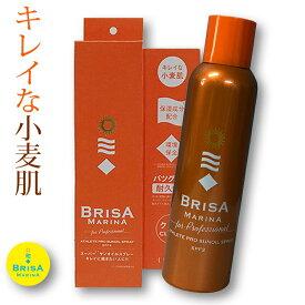 サンオイルスプレー SPF2 BRISA ブリサ 日焼けオイル130g ウォータープルーフ サンオイル 日焼け タンニング 130g 日本製