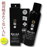 日焼け止めスプレーUVカットスプレーBRISAブリサウォータープルーフ透明スプレー式無香料日本製130gSPF50PA++++