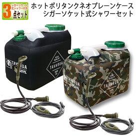 タバルア TAVARUA ホットポリタンクネオプレーンケース&シガーソケット式シャワーセット