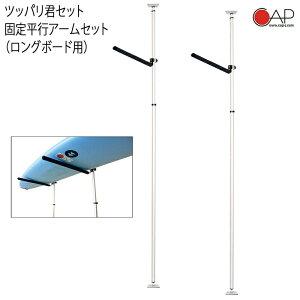 突っ張り棒 縦 ツッパリ君セット 固定平行アーム ロングボード用 取付幅170〜280cm アルミ製 軽量 つっぱり棒式収納ラックCAP キャップ 突っ張り棒3m
