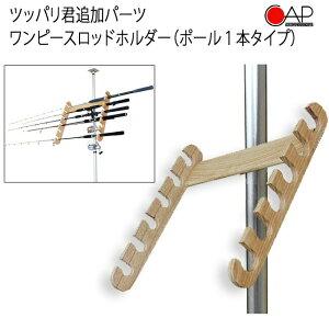 突っ張り棒 3m 縦 ツッパリ君追加パーツ ワンピースロッドホルダー(ポール1本タイプ) 6本収納 アーム木製 つっぱり棒式収納ラック CAP キャップ