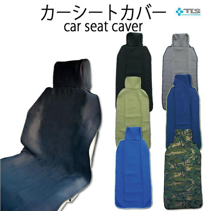 シートカバー TOOLS ツールス カーシートカバー ウエットスーツシートカバー 防水シート ネオプレーン生地 車用 座席カバー フロントシート