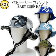 ベビーサーフハット赤ちゃん帽子UVカットメッシュプール帽子水遊び帽子頭囲50cmXXSサイズ