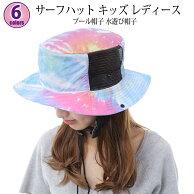キッズサーフハットジュニアサーフハット頭囲:Sサイズ(53cm)Mサイズ(56.5cm)子供向け帽子かっこいいかわいいおしゃれ