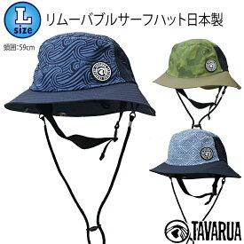 タバルア TAVARUA リムーバブルサーフハット [TR1301] 日焼け防止 紫外線カット 海、プールで使える帽子 頭囲59cm Lサイズ 男性用