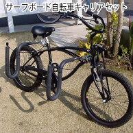 サーフボード自転車キャリアセットCAPキャップサーフボード1枚積載用自転車サーフボードキャリア
