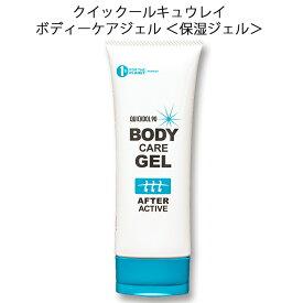ボディーケアジェル 保湿ジェル BODY CARE GEL クイックールキュウレイ [クイックール90] 沖縄海洋深層水 乾燥対策に有効 クイックールキューレイ