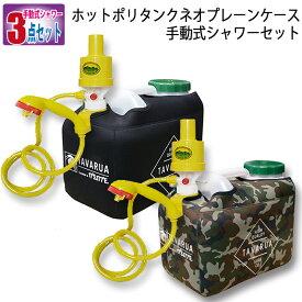 【ポイント2倍】 タバルア TAVARUA ホットポリタンクネオプレーンケース&手動式シャワーセット