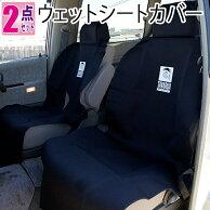 ウェットシートカバー2点セットブラック【TAVARUAタバルア】