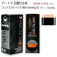 日焼け止め/バートラ・フェイススティック・JJF・エフカイベージュ38/日本製/スティックタイプ