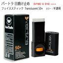 日焼け止め 顔 バートラ・フェイススティック・半透明 50 SPF50 PA++++ 日本製 10.5g スティックタイプ