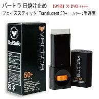 日焼け止め/顔/バートラ・フェイススティック・半透明/50/SPF50/PA++++/日本製/10.5g/スティックタイプ
