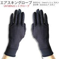 紫外線100%カットUV手袋UVカット手袋レディースメン